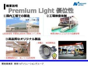 LEDの向上・優位性・製品など