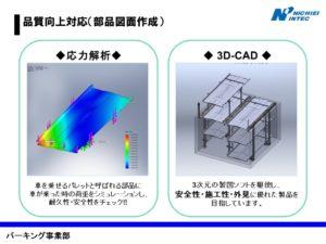 応力解析・3DCAD