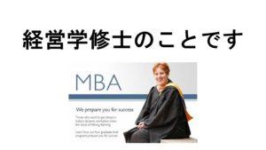 MBAの意味