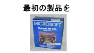 MS-DOSイメージ