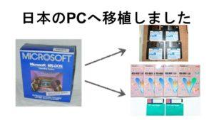 MS-DOS移植