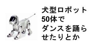 ダンスロボット