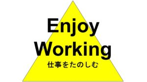 ビジョン①enjoy working
