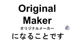 目標:オリジナルメーカー