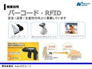 バーコード・RFID