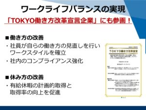 ワークライフバランス TOKYO働き方改革宣言企業