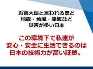 災害と日本の建設技術