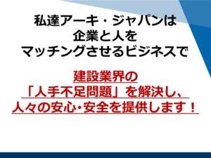 アーキ・ジャパンのビジネスモデルの概要