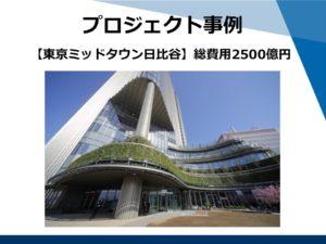 プロジェクト事例 東京ミッドタウン日比谷