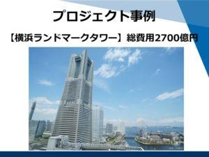 プロジェクト事例 横浜ランドマークタワー