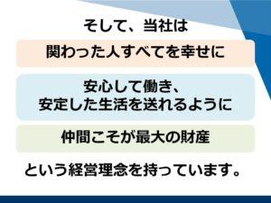 三つの経営理念