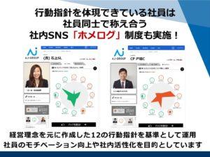 社内SNS ホメログ 制度