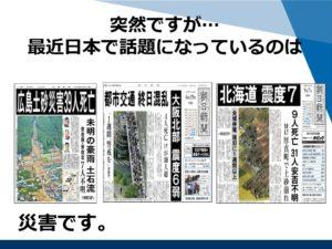 新聞記事画像