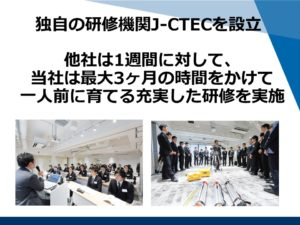 研修機関J-CTEC