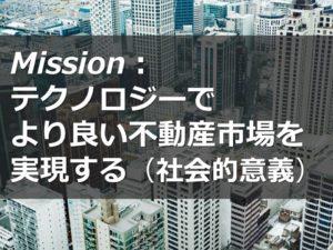 いい生活のミッション