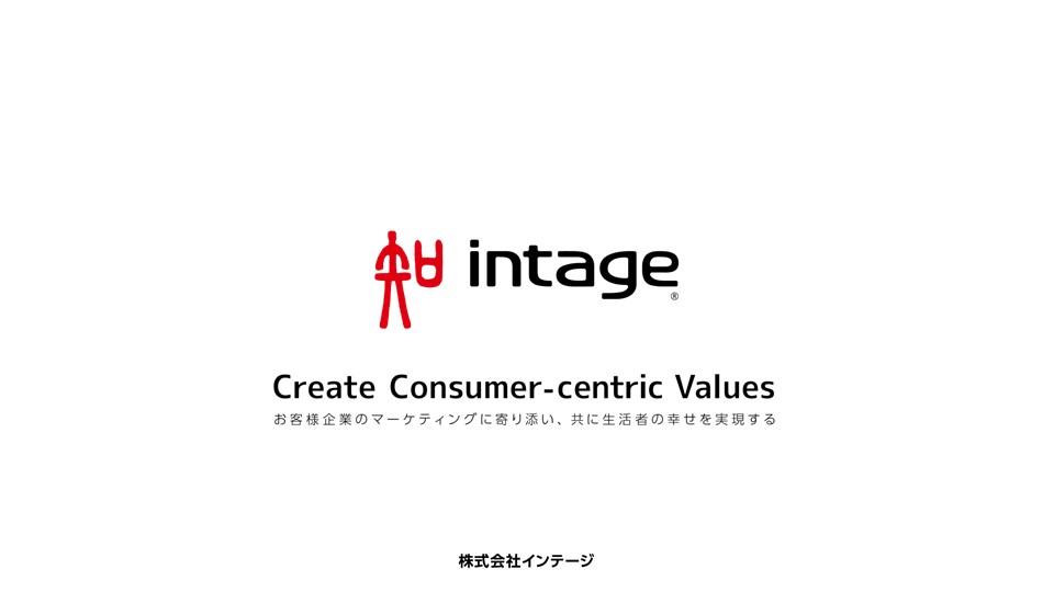 インテージ会社説明会タイトル