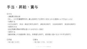 シンコールインテリア 昇給・賞与