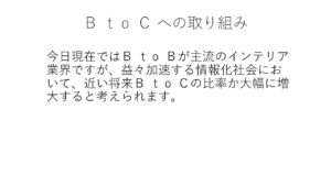 BtoCの取組