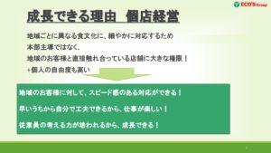 エコスの強み_個店経営