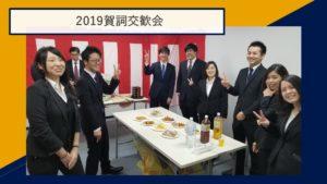 じょぶれい_賀詞交歓会(2)