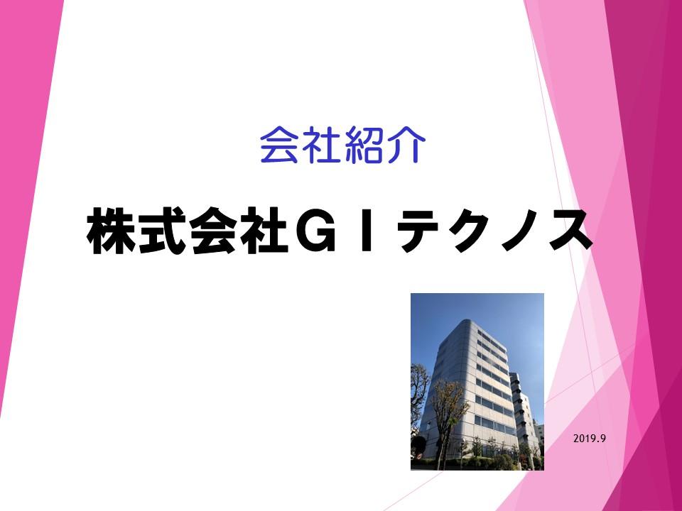GIテクノス_会社説明会タイトルスライド