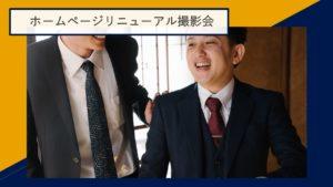 じょぶれい_社員写真(3)