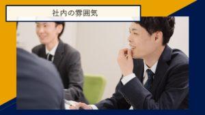 じょぶれい_社内の雰囲気写真(2)