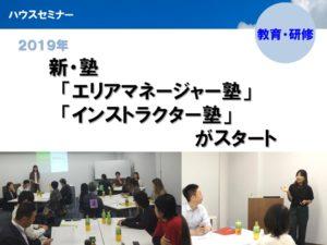 ワンスアラウンドの事業_エリアマネージャー塾・インストラクター塾