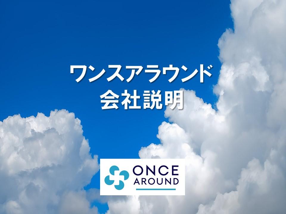 ワンスアラウンド_会社説明会タイトル