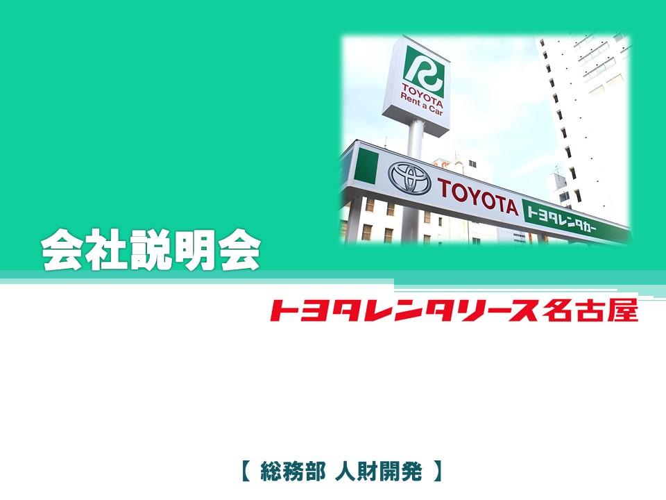 トヨタレンタリース名古屋_タイトルスライド