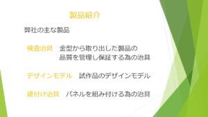 横浜造基_製品紹介