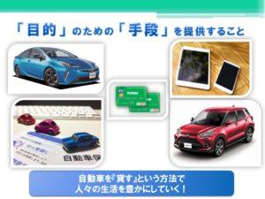 トヨタレンタリース名古屋の事業の本質