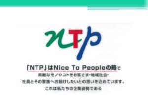 NTPグループ_ロゴ