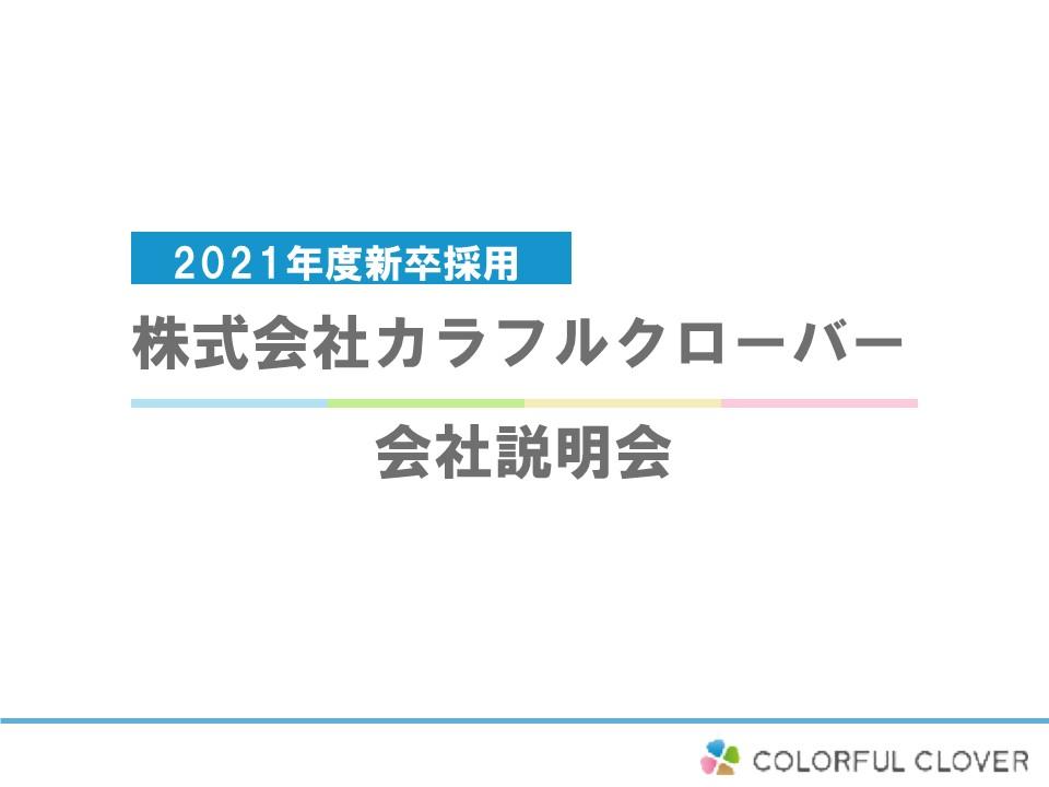 株式会社カラフルクローバー_タイトルスライド