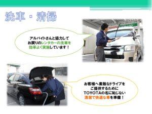 洗車・清掃業務
