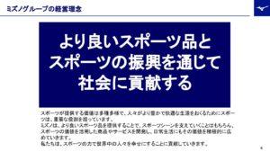 ミズノ_経営理念