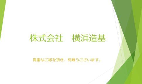 横浜造基_タイトル