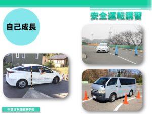 安全運転講習