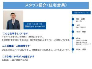 スタッフ紹介_住宅営業