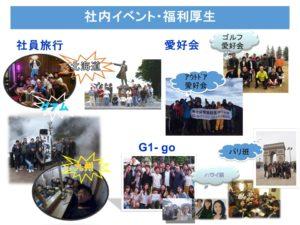社内イベント・福利厚生
