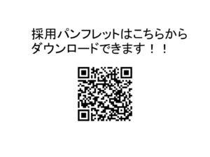 採用パンフレット_QRコード