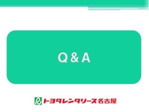 トヨタレンタリース名古屋_QA