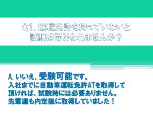 トヨタレンタリース名古屋_免許