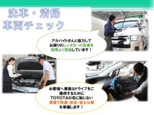 トヨタレンタリースナゴヤ_洗車・清掃