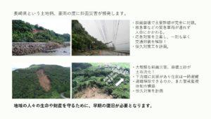 災害の写真
